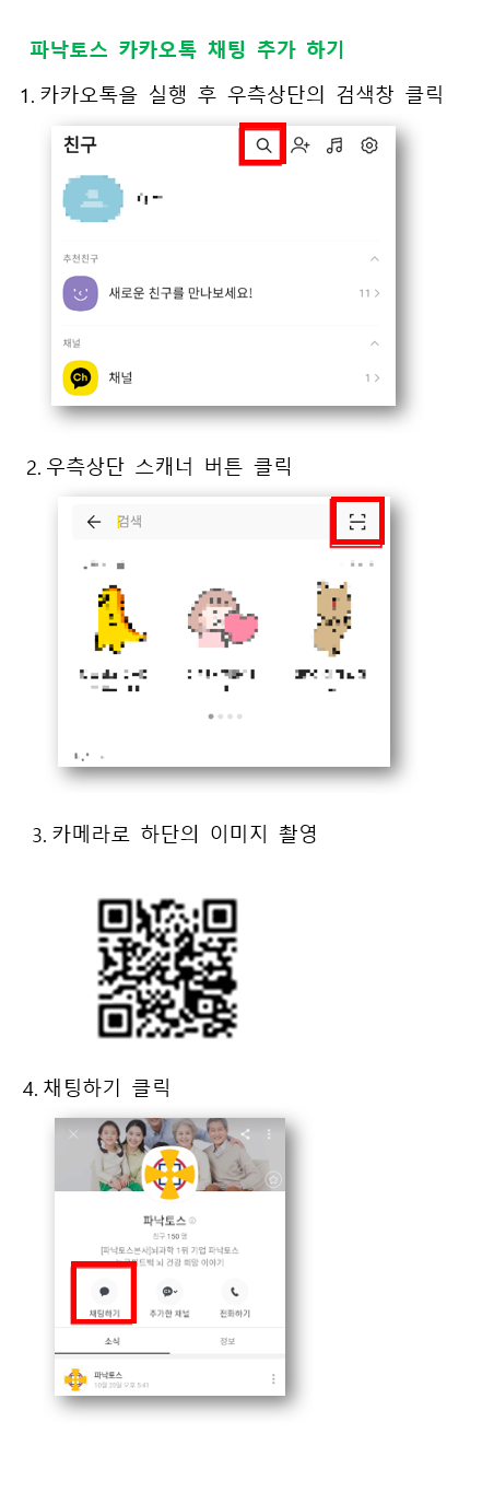 kakao_add_2.png